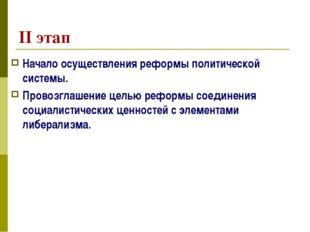 II этап Начало осуществления реформы политической системы. Провозглашение цел