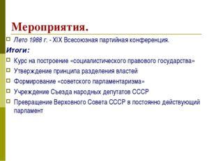 Мероприятия. Лето 1988 г. - XIX Всесоюзная партийная конференция. Итоги: Курс