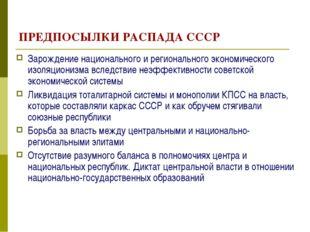 ПРЕДПОСЫЛКИ РАСПАДА СССР Зарождение национального и регионального экономическ