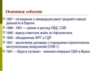 Основные события 1987 - соглашение о ликвидации ракет средней и малой дальнос