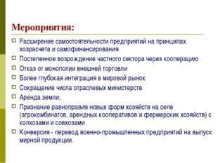Мероприятия: Расширение самостоятельности предприятий на принципах хозрасчета