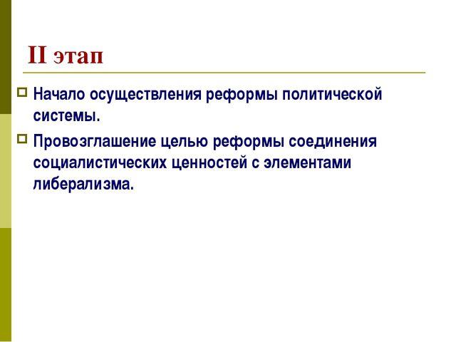 II этап Начало осуществления реформы политической системы. Провозглашение цел...