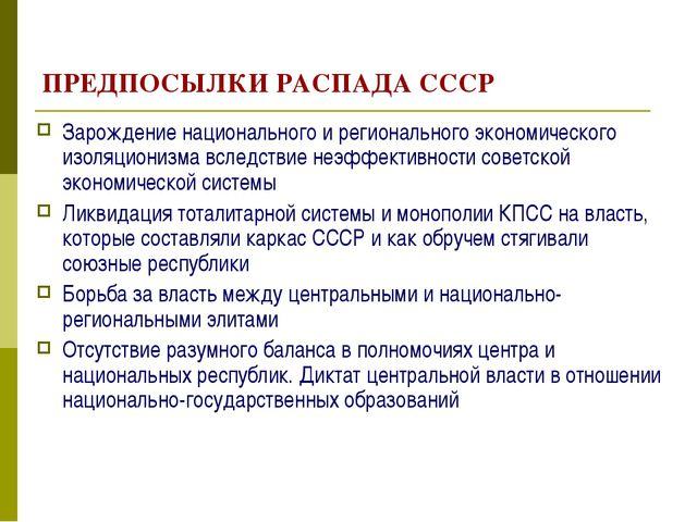 ПРЕДПОСЫЛКИ РАСПАДА СССР Зарождение национального и регионального экономическ...
