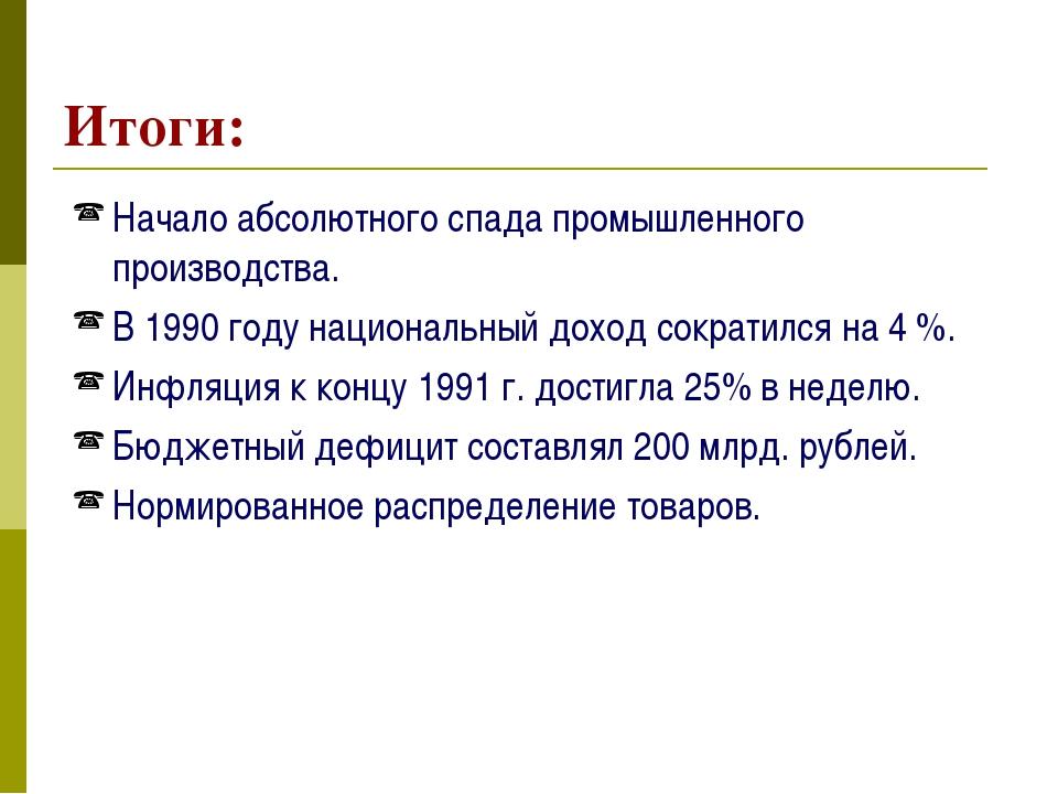 Итоги: Начало абсолютного спада промышленного производства. В 1990 году нацио...