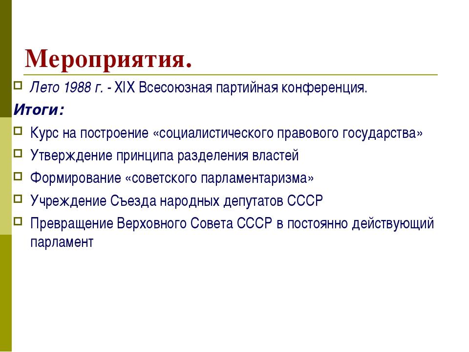 Мероприятия. Лето 1988 г. - XIX Всесоюзная партийная конференция. Итоги: Курс...