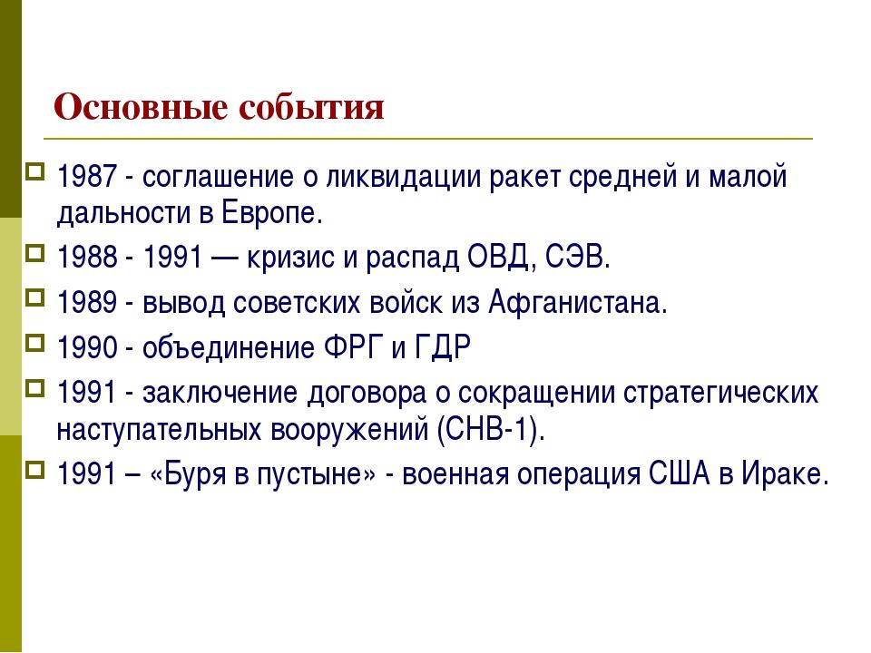 Основные события 1987 - соглашение о ликвидации ракет средней и малой дальнос...