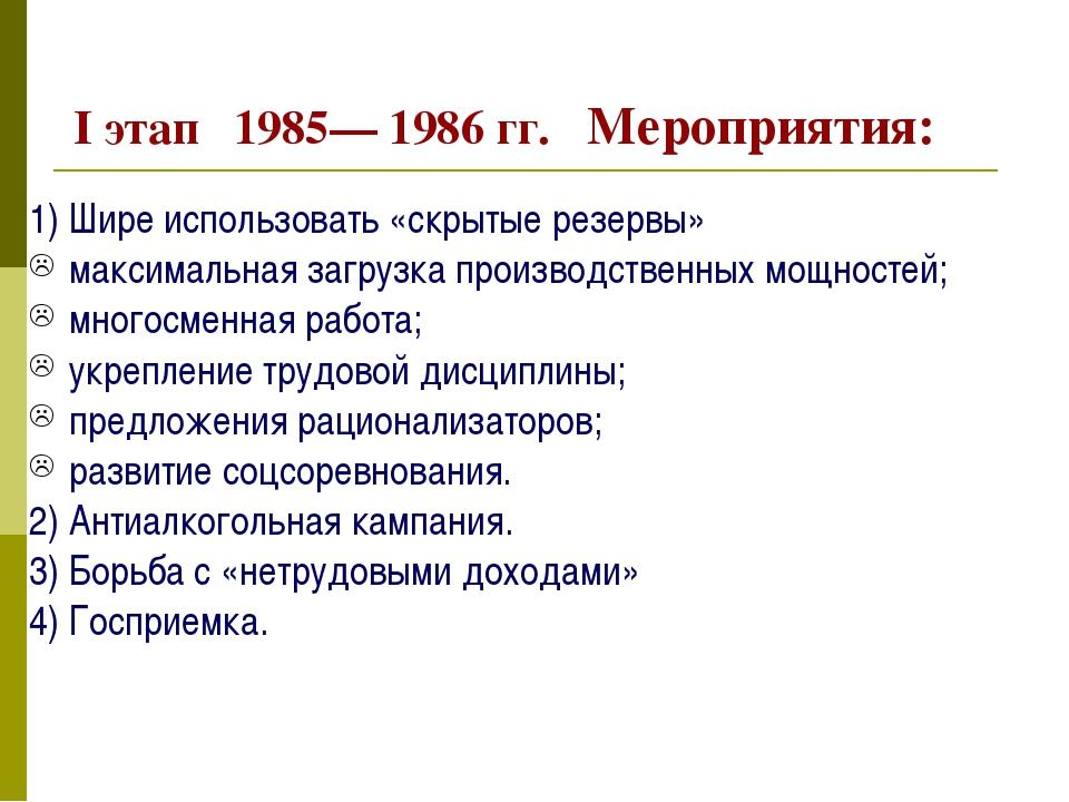 I этап 1985— 1986 гг. Мероприятия: 1) Шире использовать «скрытые резервы» ма...