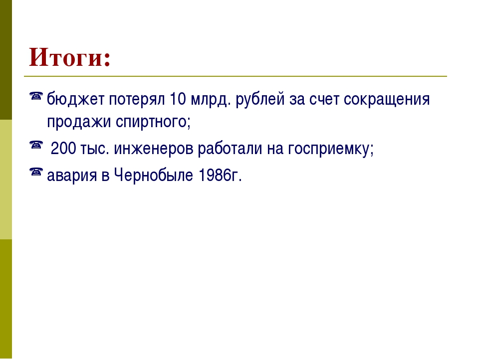 Итоги: бюджет потерял 10 млрд. рублей за счет сокращения продажи спиртного; 2...