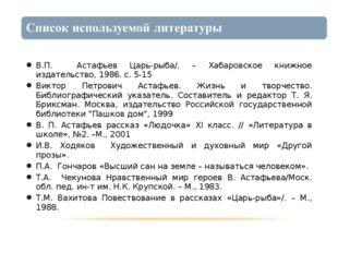 В.П. Астафьев Царь-рыба/. – Хабаровское книжное издательство, 1986. с. 5-15 В