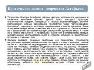 Творчество Виктора Астафьева обрело широкое читательское признание и серьезно