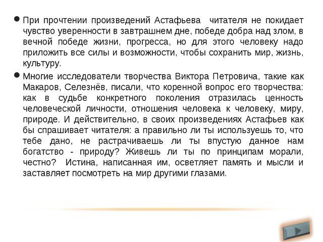 При прочтении произведений Астафьева читателя не покидает чувство уверенности...