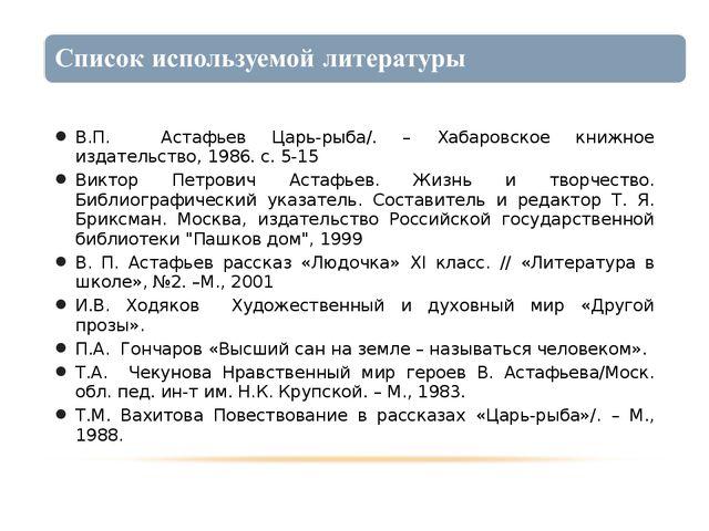 В.П. Астафьев Царь-рыба/. – Хабаровское книжное издательство, 1986. с. 5-15 В...