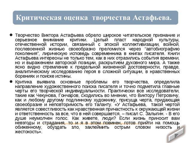 Творчество Виктора Астафьева обрело широкое читательское признание и серьезно...