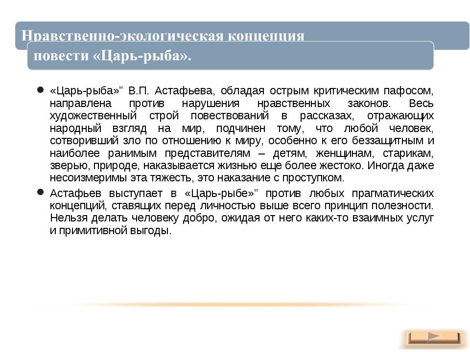 """«Царь-рыба»"""" В.П. Астафьева, обладая острым критическим пафосом, направлена п..."""