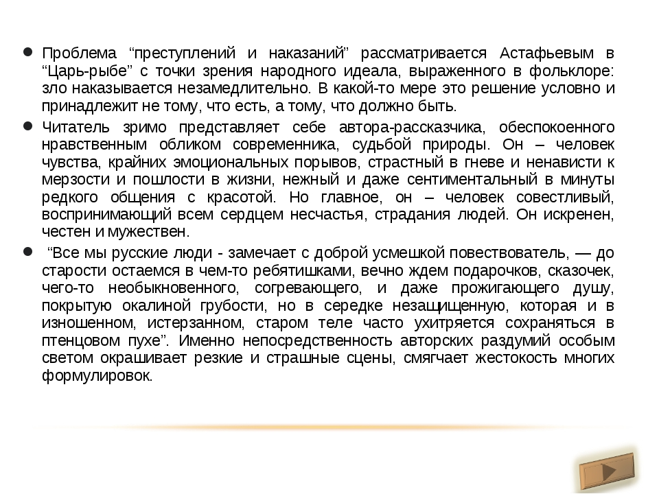 """Проблема """"преступлений и наказаний"""" рассматривается Астафьевым в """"Царь-рыбе""""..."""