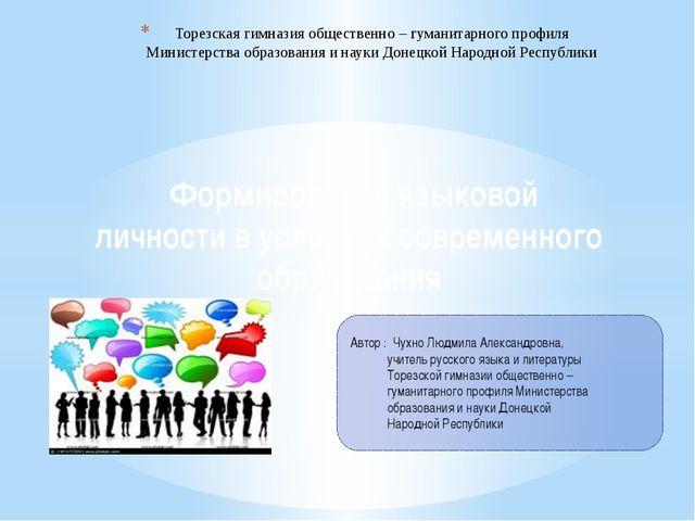 Торезская гимназия общественно – гуманитарного профиля Министерства образован...