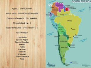 Ауданы 17,840,000 км² Халық саны 387,489,196 (2011) адам Орташа тығыздығы 21