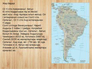 Жер бедерi Оңтүстік Американың батыс бөлігінКордильератау жүйесінің жалғасы