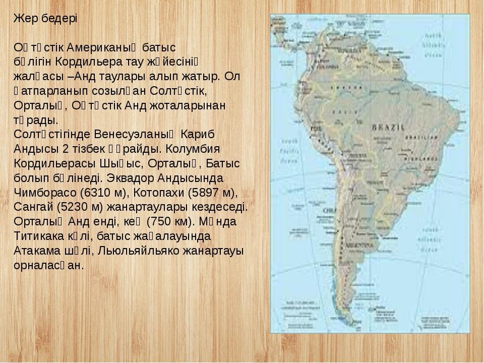 Жер бедерi Оңтүстік Американың батыс бөлігінКордильератау жүйесінің жалғасы...