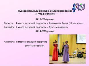 Муниципальный конкурс английской песни «Путь к успеху» 2013-2014 уч.год Соли
