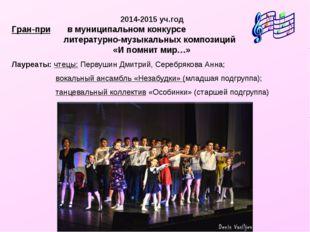 2014-2015 уч.год Гран-при в муниципальном конкурсе литературно-музыкальных ко
