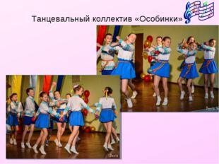 Танцевальный коллектив «Особинки»