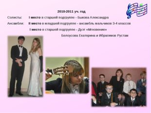 2010-2011 уч. год Солисты: I место в старшей подгруппе - Быкова Александра А