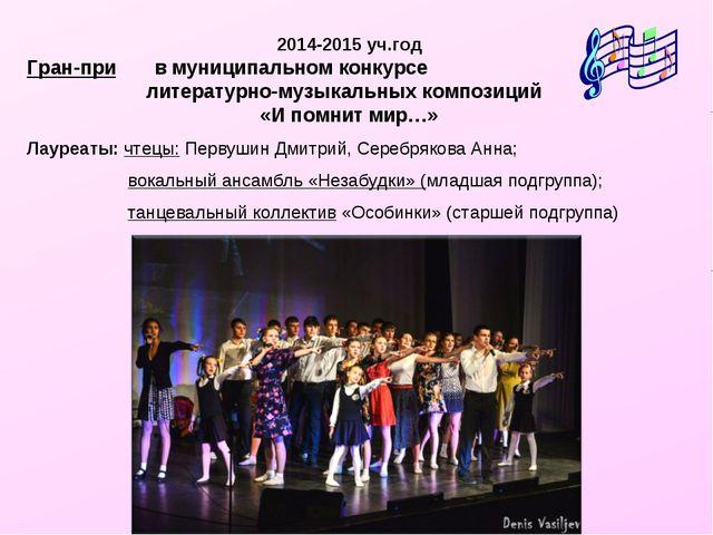 2014-2015 уч.год Гран-при в муниципальном конкурсе литературно-музыкальных ко...