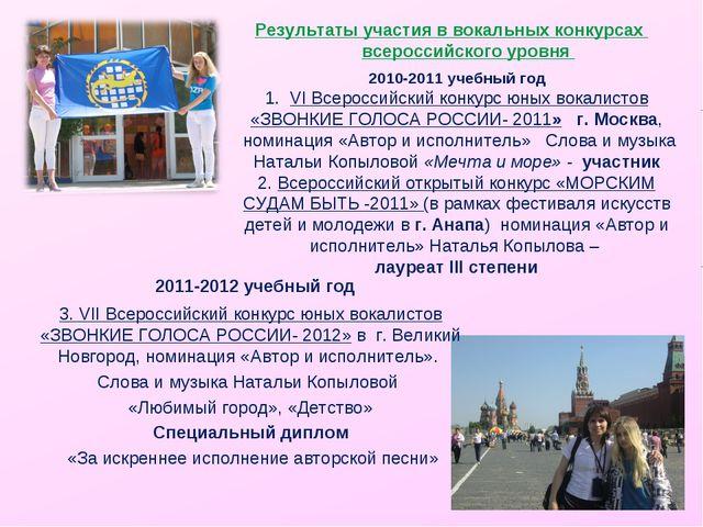 Результаты участия в вокальных конкурсах всероссийского уровня 2010-2011 учеб...
