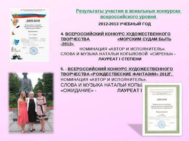Результаты участия в вокальных конкурсах всероссийского уровня 2012-2013 УЧ...