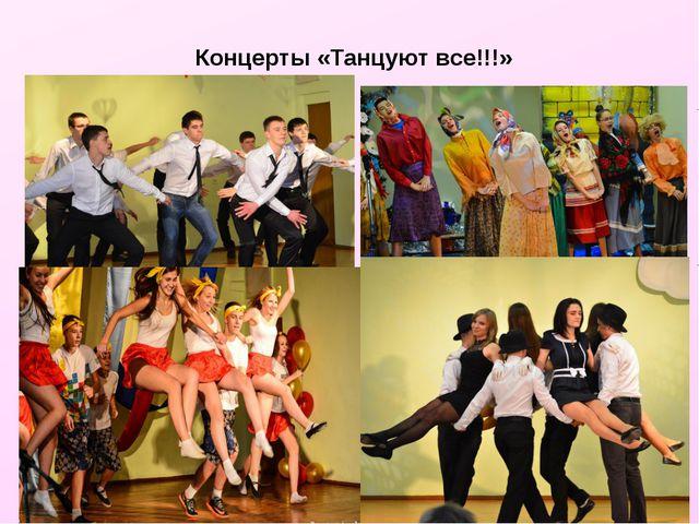 Концерты «Танцуют все!!!»
