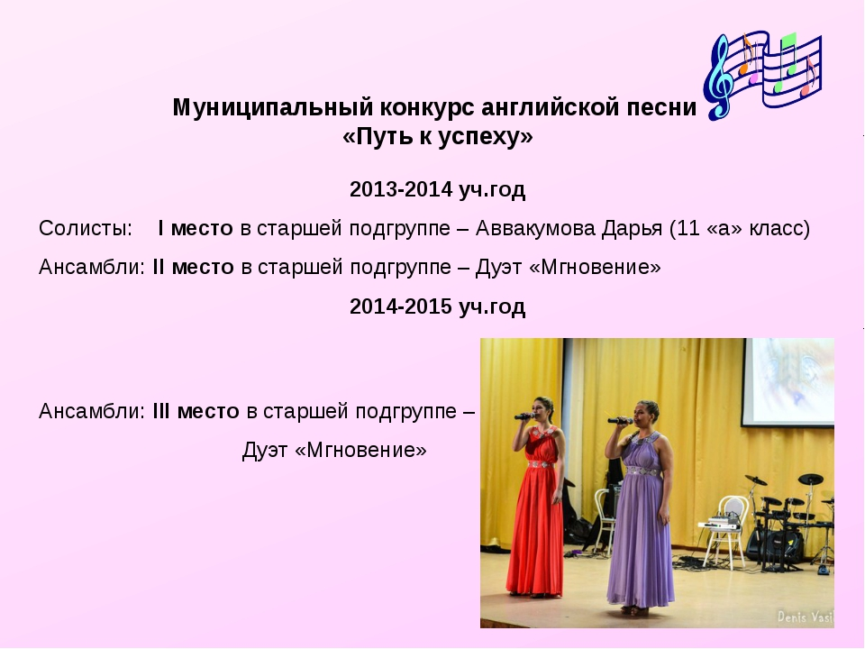 Муниципальный конкурс английской песни «Путь к успеху» 2013-2014 уч.год Соли...