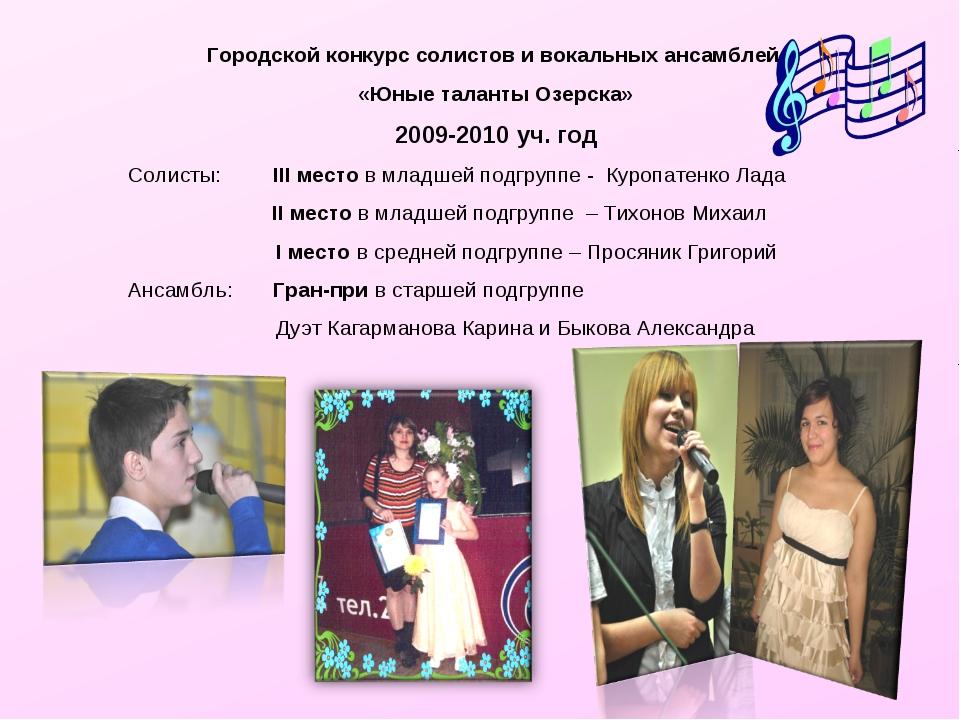 Городской конкурс солистов и вокальных ансамблей «Юные таланты Озерска» 2009-...