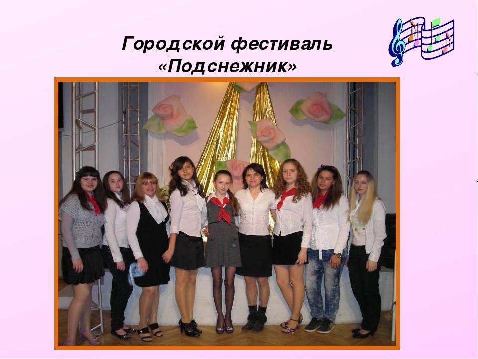 Городской фестиваль «Подснежник»