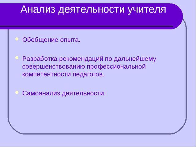 Анализ деятельности учителя Обобщение опыта. Разработка рекомендаций по даль...