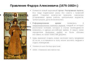 Правление Федора Алексеевича (1676-1682гг.) Появился новый верховный орган- Р