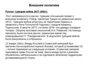 Внешняя политика Русско- турецкая война 1677-1681гг. Рост напряженности в рус
