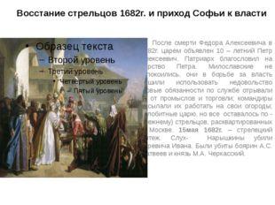 Восстание стрельцов 1682г. и приход Софьи к власти После смерти Федора Алек