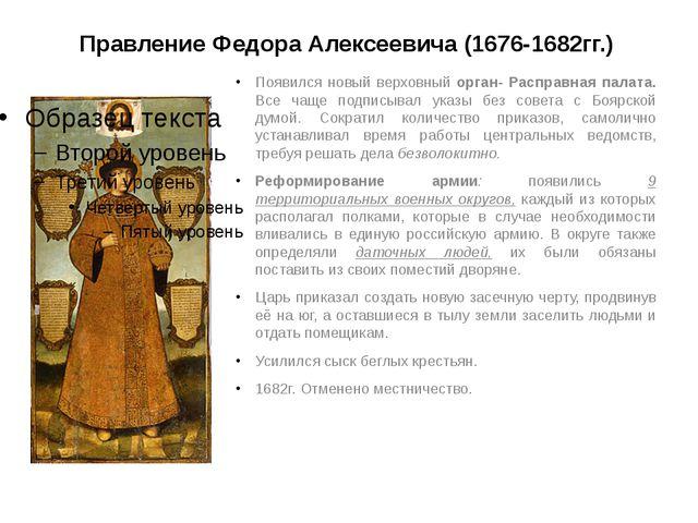 Правление Федора Алексеевича (1676-1682гг.) Появился новый верховный орган- Р...