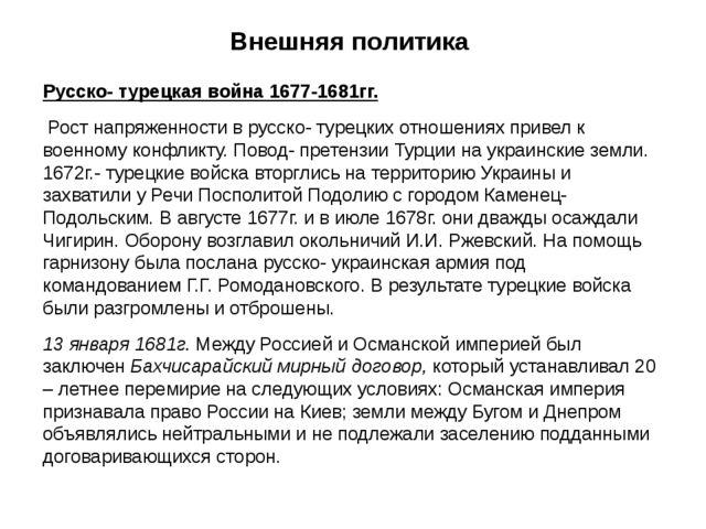 Внешняя политика Русско- турецкая война 1677-1681гг. Рост напряженности в рус...