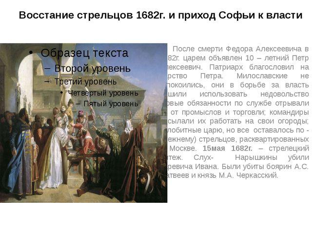 Восстание стрельцов 1682г. и приход Софьи к власти После смерти Федора Алек...