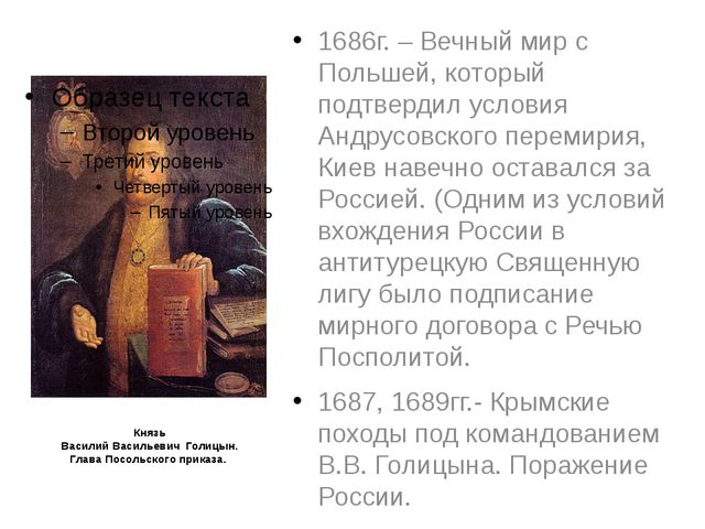 Князь Василий Васильевич Голицын. Глава Посольского приказа. 1686г. – Вечный...