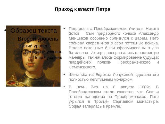Приход к власти Петра Петр рос в с. Преображенском. Учитель Никита Зотов. Сын...