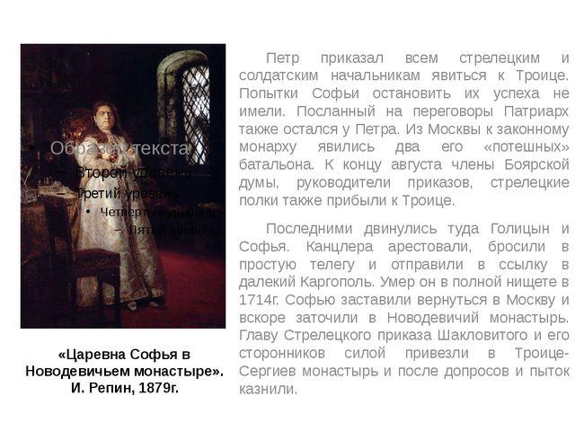 «Царевна Софья в Новодевичьем монастыре». И. Репин, 1879г. Петр приказал вс...
