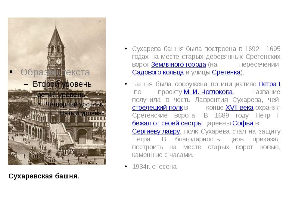 Сухаревская башня. Сухарева башня была построена в 1692—1695 годах на месте с...