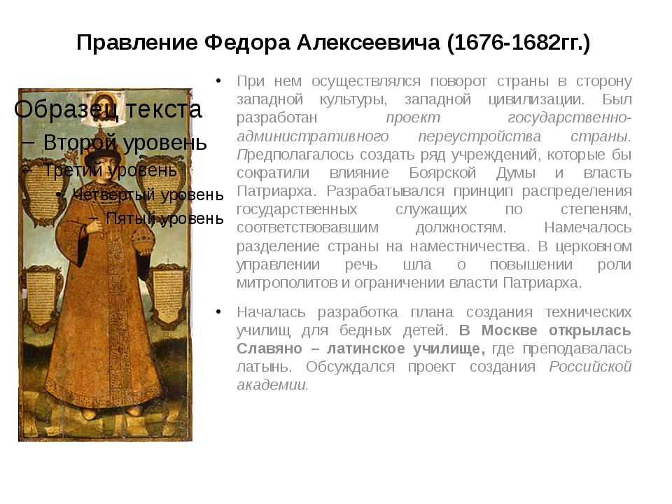 Правление Федора Алексеевича (1676-1682гг.) При нем осуществлялся поворот стр...