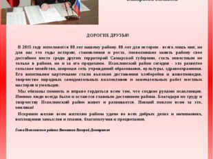 Ятманкин Валерий Дмитриевич Глава администрации муниципального района Исакли