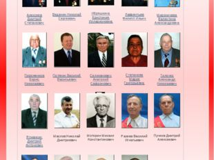 Почетные граждане Матюшкина А.В. http://nsportal.ru/user/33485