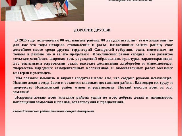 Ятманкин Валерий Дмитриевич Глава администрации муниципального района Исакли...