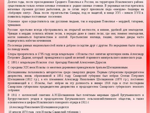 Историческая справка Основным богатством муниципального района Исаклинский яв...